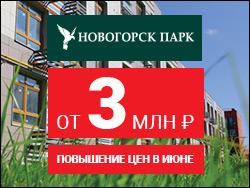 ЖК «Новогорск Парк» — 8 км от МКАД Уникальные жилые кварталы в
